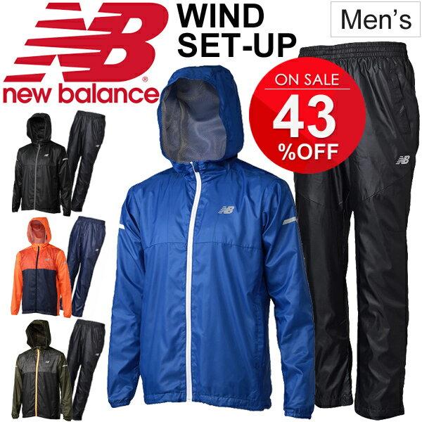 ウインドブレーカー 上下セット メンズ ニューバランス newbalance 男性用 裏地メッシュ ジャケット ロングパンツ ウインドブレイカ― ランニング ジムトレーニング スポーツウェア 上下組 /JMJR7600-JMPR7601