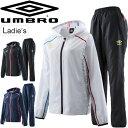 ウインドブレーカー 上下セット レディース/アンブロ Umbro トレーニングウェア 女性 裏メッシュ ジャケット パンツ ウインドブレイカー/ランニング フィットネス ジム スポーツウェア/UMWLJF32-UMWLJG32