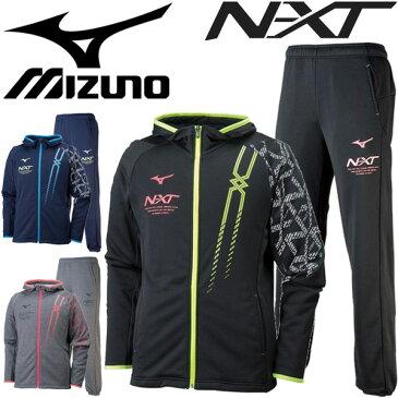 スウェット 上下セット メンズ レディース/Mizuno ミズノ N-XT トレーニングウェア スエット パーカー パンツ/ランニング ジム 移動着 スポーツウェア/32JC8060-32JD8060