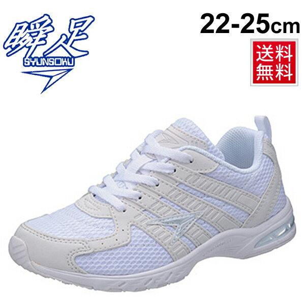 安い中学生 靴の通販商品を比較
