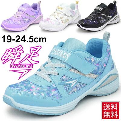 d7adabc57293e ジュニアシューズ 女の子 瞬足 レモンパイ シュンソクビット 子供靴 19-24.5cm 女児 2E ガールズ スニーカー SYUNSOKU BIT  ヒールアップ 通学靴 運動靴 LEJ4710