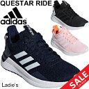 ランニングシューズ レディース アディダス adidas QUESTAR RIDE W クエスターライド/ジョギング マラソン 女性 3E トレーニング フィットネスラン ジム スポーツシューズ カジュアル スニーカー/QUESTAR-RIDEW