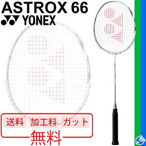 バドミントンラケット YONEX ヨネックス ASTROX 66 アストロクス66 バトミントン★ガット無料+加工費無料★送料無料★/AX66