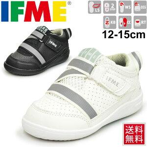 ベビーシューズ イフミー 男の子 女の子 IFME イフミーライト スニーカー 子供靴 12.0-15.0cm ファーストシューズ 軽量 男児 女児 運動靴 安心 安全/22-8701/APWORLD