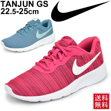 ジュニアシューズ 子ども/ナイキ NIKE タンジュン GS/キッズ スニーカー 靴 TANJUN 22.5-25.0cm 子供靴 紐靴 ひもくつ 運動靴 レディースシューズ/818384