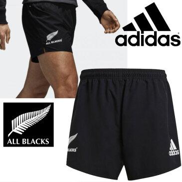 ラグビーパンツ メンズ アディダス オールブラックス サポーターショーツ adidas ALL BLACKS 男性用 練習着 トレーニング 短パン ラグビー スポーツ ウェア/DLZ22