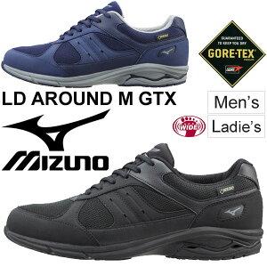 ウォーキングシューズ メンズ レディース ミズノ mizuno LD AROUND M GTX 幅広設計 4E相当 ゴアテックス GORE-TEX スニーカー 紳士靴 婦人靴 /B1GC1826【取寄】【返品不可】