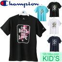 Tシャツ 半袖 キッズウェア ジュニア チャンピオン Champion バスケットボール プラクティスシャツ 子供用 ミニバス CKNB316 スポーツウェア/CK-NB316