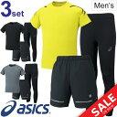 割引クーポンあり★ランニングウェア メンズ 3点セット アシックス asics 男性用 半袖Tシャツ ショートパンツ タイツ ジョギング マラソン ショーツ スパッツ 154662/154659/154286 スポーツウェア/asics-Gset