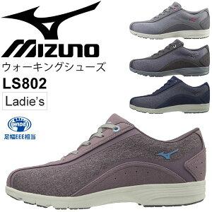 ウォーキングシューズ レディース Mizuno ミズノ/LS802 婦人靴 3E相当 幅広 スニーカー 運動靴 くつ/B1GF1832【取寄】【返品不可】