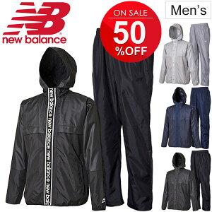 1a5d8aca4d4de ウィンドブレーカー 上下セット メンズ /ニューバランス newbalance T360 ジャケット パンツ /男性 スポーツウェア トレーニング