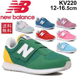 85f1ac6033533 ベビー キッズ シューズ 男の子 女の子 ニューバランス newbalance KV220/スニーカー インファント ベビー靴 子供靴  12-16.5cm ベルクロ 通園 お出かけ.