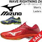 バレーボールシューズ レディース メンズ/ミズノ Mizuno ウエーブライトニングZ4 WAVE LIGHTNING Z4/男女兼用 バレーシューズ 練習 試合 靴/V1GA1800