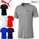 割引クーポンあり★Tシャツ 半袖 メンズ プーマ PUMA ACTIVE SS TEE/トレーニングウェア ランニング ジョギング フィットネス/男性用 半袖シャツ シンプル 吸汗速乾 スポーツウェア/851702