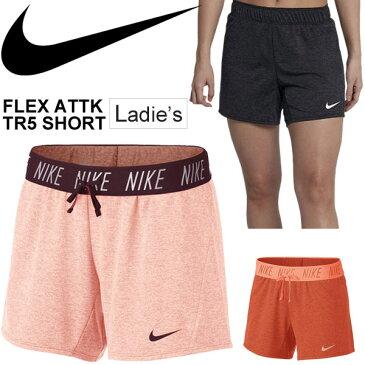 ショートパンツ トレーニングパンツ レディース/ナイキ NIKE フレックス ATTK TR5 ショート/フィットネス 女性 ランニング マラソン ヨガ ジム ボトムス スポーツウェア/890471