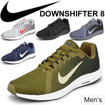 割引クーポンあり!★ランニングシューズ メンズ ナイキ NIKE ダウンシフター8/男性用 ジョギング マラソン トレーニング 紳士 スニーカー 運動 靴 DOWNSHIFTER スポーツシューズ/NIKE-908984