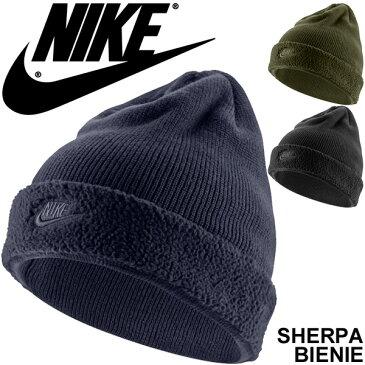 ニットキャップ ニット帽 メンズ レディース ナイキ NIKE SHERPA ビーニー 防寒アイテム ボア フリース ストリート カジュアル アクセサリ/AA8270