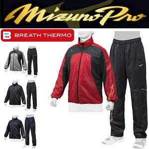 40327710808eb ウィンドブレーカー 上下セット メンズ レディース mizuno ミズノプロ 野球 ベースボール スポーツウェア ジャケット パンツ ブレス