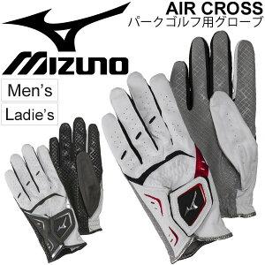 パークゴルフ グローブ 手袋 メンズ レディース ミズノ mizuno W-GRIP LG 両手用 男女兼用 用品 備品 合成皮革 アクセサリ/ C3JGP903【取寄】【返品不可】
