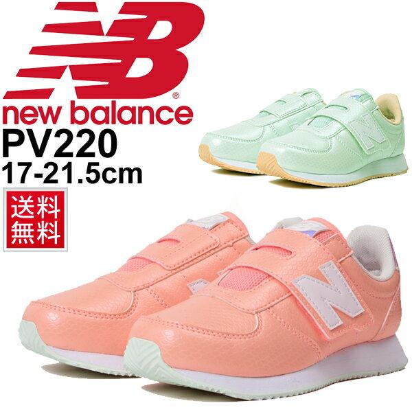 3ffb04e527bcc キッズ シューズ ジュニア 女の子 子ども ニューバランス newbalance 220 ガールズ スニーカー 子供靴 17-21.5cm