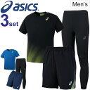 割引クーポンあり★ランニングウェア メンズ 3点セット アシックス asics 男性用 半袖Tシャツ ショートパンツ タイツ ランニング ジョギング マラソン ショーツ スパッツ トレーニング スポーツ XT6391/XTW687/154286/asics-Gset
