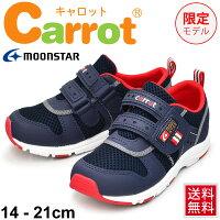 APワールドオリジナル/ムーンスター/キャロット/キッズ/ジュニア/シューズ/carrot/速乾/14-21cm/CR-C217