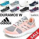 ランニングシューズ アディダス adidas レディース デュラモ8 W 女性用 スニーカー Duramo 8 W ジョギング トレーニング ジム 運動靴/BA8086/BA8087/BA8089/BA8090/BB4666/BB4670/BB4671/BB4674/BB4675