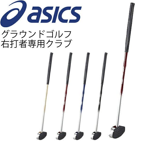 P5倍 5月10日  グラウンドゴルフ軽量モデルライトウエイトクラブ(一般右打者専用)アシックスasicsグランドゴルフ用品日