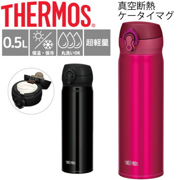 水筒 THERMOS サーモス 真空断熱ケータイマグ 保温保冷 0.5L 0.5リットル 超軽量 直飲み 携帯マグ 2WAYボトル 水分補給 丸洗いOK/JNL-503【取寄せ】