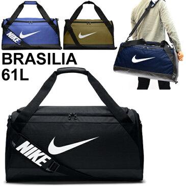 ダッフルバッグ メンズ レディース ナイキ NIKE ブラジリア Mサイズ 61L/スポーツバッグ ボストンバッグ かばん ジム 部活 試合 合宿 旅行/BA5334【ギフト不可】