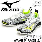 ハンドボールシューズ メンズ レディース ミズノ mizuno ウエーブミラージュ2.1/インドアモデル 室内 屋内 軽量 ノンマーキング ローカット 靴 MIZUNO WAVE MIRAGE 男女兼用 スポーツシューズ/X1GA1850