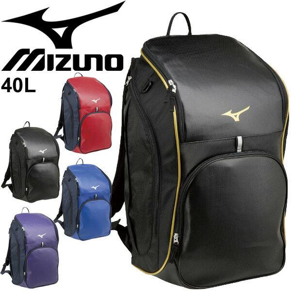 バックパックスポーツバッグミズノmizunoチームバッグ40合成皮革約40Lリュックサック野球ソフトボールオールスポーツ男女兼用