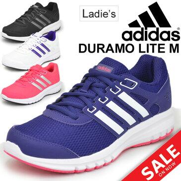 割引クーポンあり★ランニングシューズ メンズ アディダス デュラモライト adidas DURAMOLITE W/ジョギング マラソン トレーニング 初心者/CP8765 CP8768 CP8769 CP8770 女性 3E スニーカー 靴/DuramoLiteW
