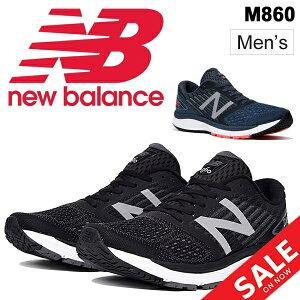 ランニングシューズ メンズ ニューバランス newbalance 860 スポーツシューズ 4E幅 男性 ジョギング トレーニング ジム  ローカット スニーカー 運動 靴 / M860