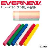 リレーバトン小プラ製6色組運動会体育小学校低学年向用品用具日本製/EGA186【取寄】