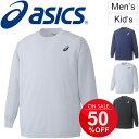 Tシャツ 長袖 メンズ アシックス asics キッズ ジュニア トレーニング スポーツウェア 長袖シャツ 男性用 長T ワンポイント 吸汗速乾 トップス/XA102N