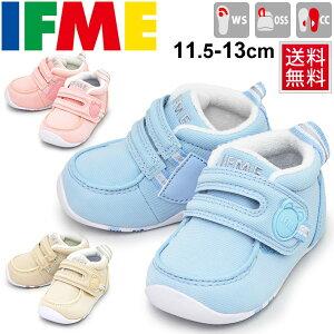ファーストシューズ ベビーシューズ 男の子 女の子 イフミー IFME ベビー靴 子供靴 11.5-13cm スニーカー 赤ちゃん 出産祝い プレゼント 安心・安全/22-9001/APWORLD