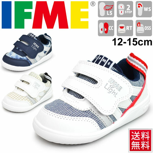 a0a15dd7c ベビーシューズ キッズ スニーカー 男の子 女の子 子ども イフミー IFME イフミーライト 子供靴 12.0-15.0