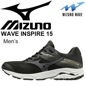 ランニングシューズ メンズ Mizuno ミズノ ウエーブインスパイア15 マラソン サブ5〜6 完走 ファンラン 男性 2E相当 初心者 靴 /J1GC1944 【取寄せ】【返品不可】