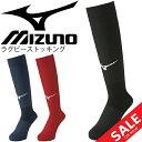 ラグビーストッキング ソックス メンズ ミズノ mizuno 靴下 アクセサリ ワンポイント ユニセックス/R2MX9001