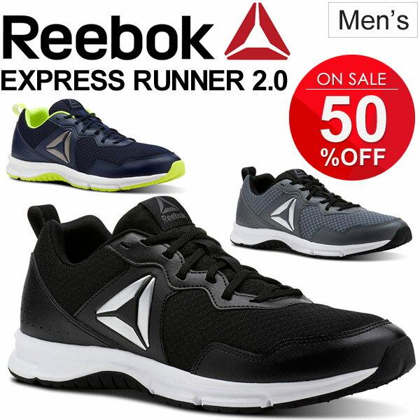 ポイント10倍【3/4 20時?3/11 23:59迄】ランニングシューズ メンズ スニーカー Reebok リーボック エクスプレスランナー ジョギング トレーニング スポーツ 男性 運動 靴/RB-ExpressRunner