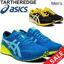 ランニングシューズ メンズ アシックス ASICS ターサーエッジ TARTHEREDGE レーシングシューズ マラソン サブ3 サブ4 上級者 陸上 練習 トレーニング 部活 男性 /1011A544