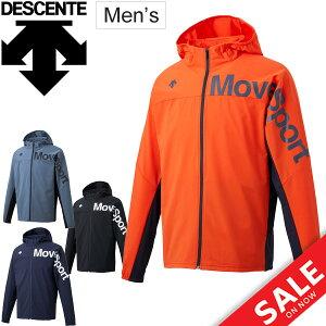 トレーニング ジャケット メンズ デサント DESCENTE タフクロス パーカー スポーツウェア MoveSports アウター 吸汗速乾 UVカット(UPF50+) ランニング ジム 男性 上着 羽織り/DMMOJF11