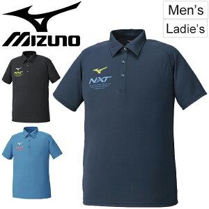 ポロシャツ 半袖 メンズ レディースミズノ mizuno N-XT スポーツウェア 自宅トレーニング ジム 半袖シャツ ロゴ 男女兼用 スリムフィット 吸汗速乾 練習 部活 ジム 普段使い トップス 展示会限定品/32JA0275