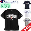 Tシャツ 半袖 キッズウェア ジュニア チャンピオン Champion バスケットボール プラクティスシャツ 子供用 ミニバス CKNB315 スポーツウェア/CK-NB315