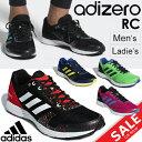 ランニングシューズ メンズ レディース アディダス adidas adizero rc アディゼロ マラソン サブ3.5 上級者 E幅 駅伝 部活 レーシングシューズ BB7336 BB7337 BB7338 BB7340 男女兼用/adizeroRC 1