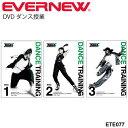 ストリートダンス エバニュー EVERNEW DVD ダンス...