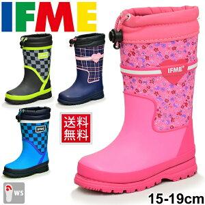レインブーツ キッズ 長靴 イフミー IFME ながくつ イフミー99 女の子 男の子 子ども/雨靴 子供靴 15-19cm 男児 女児 防滑意匠 ながくつ 安心・安全/80-9725/APWORLD