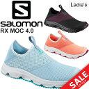 モックシューズ レディース スニーカー サロモン SALOMON RX MOC 4.0 W スリップオン リカバリーシュ