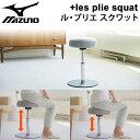 トレーニング用品 スクワット サポート スツール 椅子 組み立て式 ミズノ MIZUNO ル・プリエ